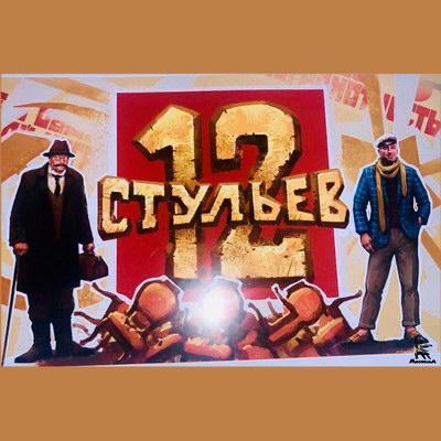 Дмитрий Нагиев и Дмитрий Назаров сыграют в новой экранизации «12 стульев»