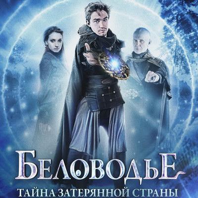 Александр Петров отправится в «Беловодье» на СТС