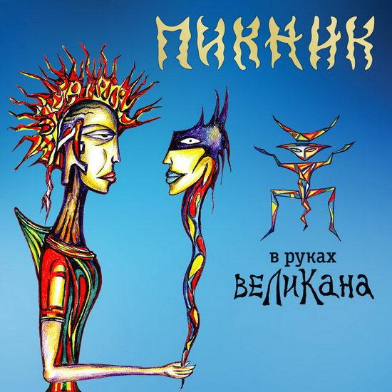 «Пикник» выпустил альбом «В руках великана»
