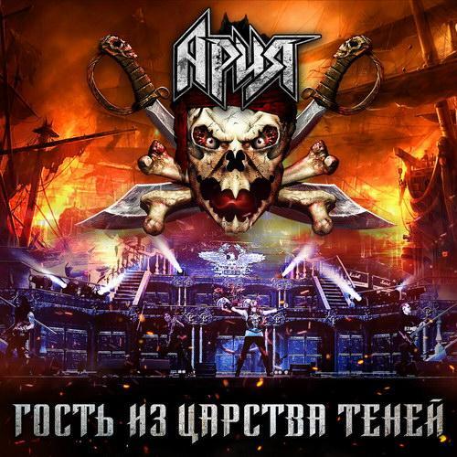 «Ария» показала «Гостя из царства теней» с эпохального концерта