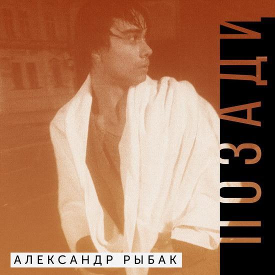 Александр Рыбак представил песню на русском языке