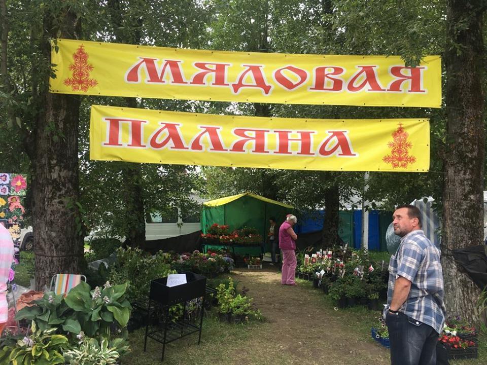 «Славянский базар в Витебске 2018»