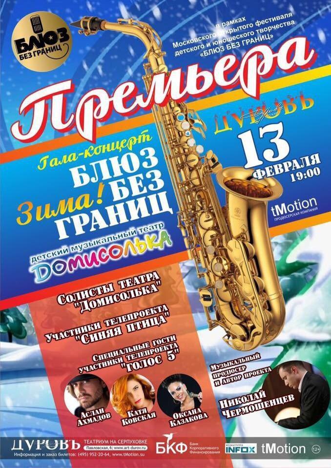 "Арт-клуб «ДуровЪ» и продюсерская компания tMotion представляют гала-концерт ""Блюз без границ- зима!"""