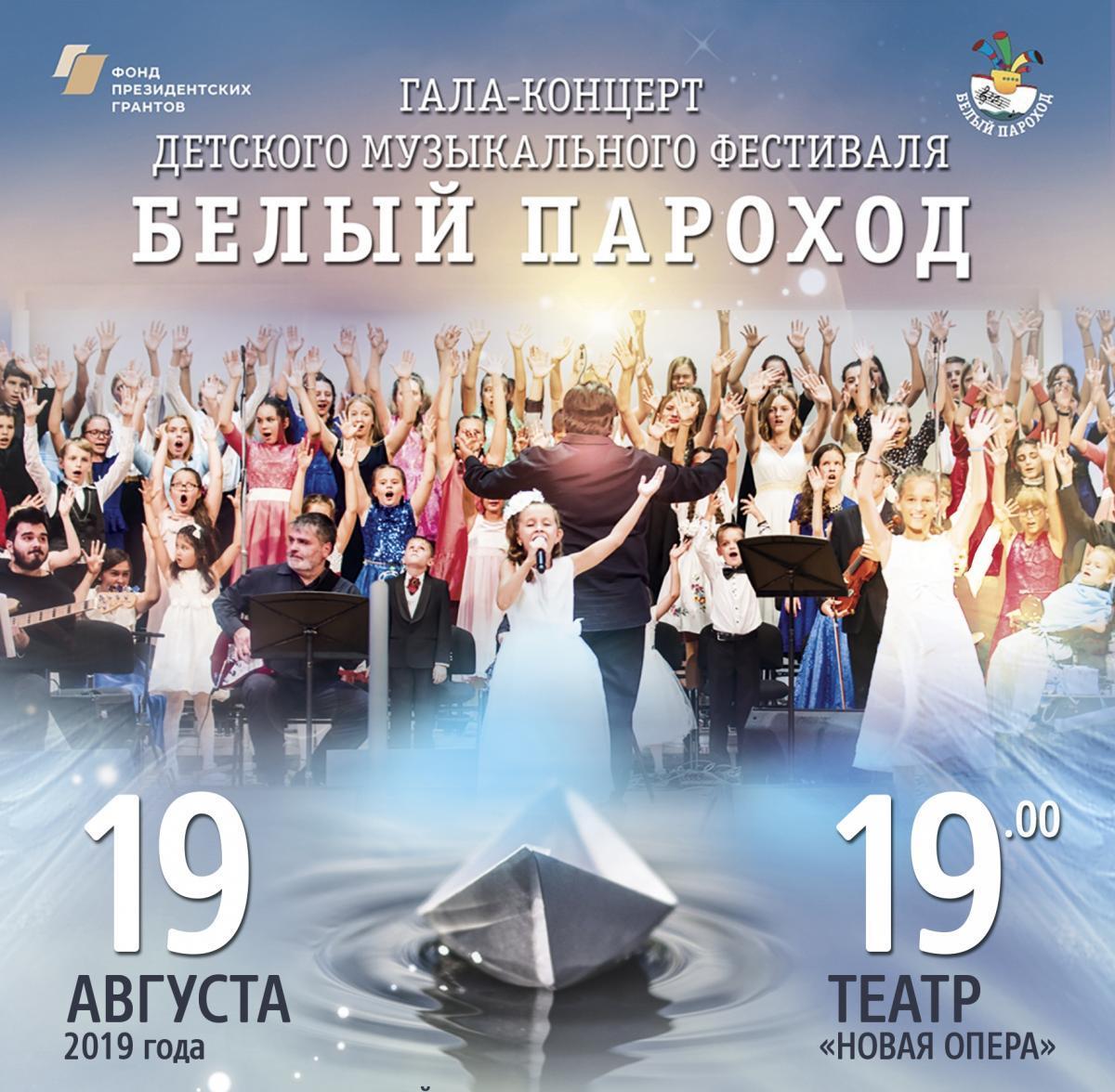 Детский музыкальный благотворительный фестиваль «Белый пароход - 2019»