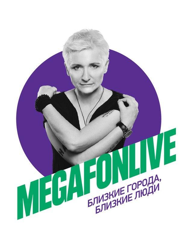 Музыкальный фестиваль-телемост MEGAFONLIVE  пройдет сразу в 8 городах!