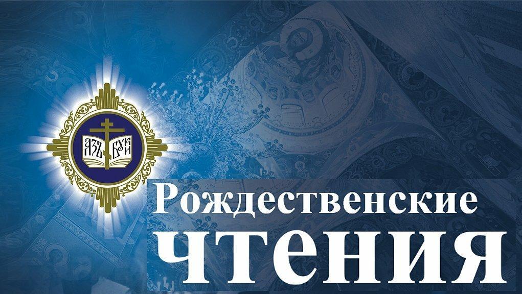 Сергей Лавров примет участие в Рождественских образовательных чтениях