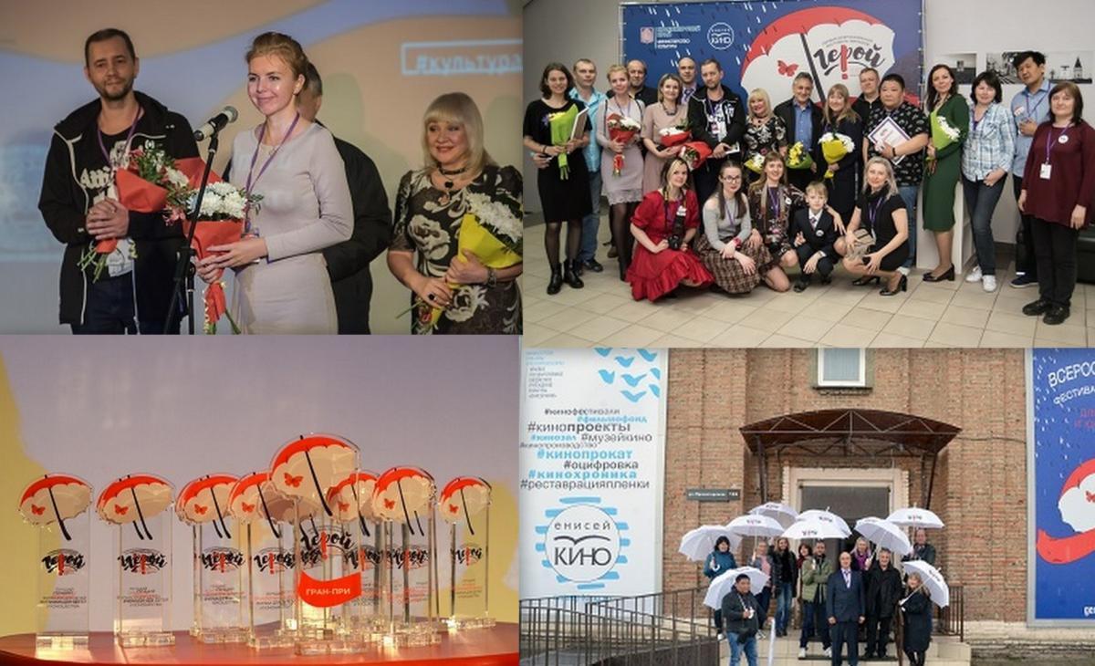 В Красноярском крае пройдет Международный фестиваль фильмов для детей и юношества «Герой»