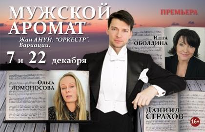 В Москве совсем скоро состоится премьера спектакля «Мужской Аромат»