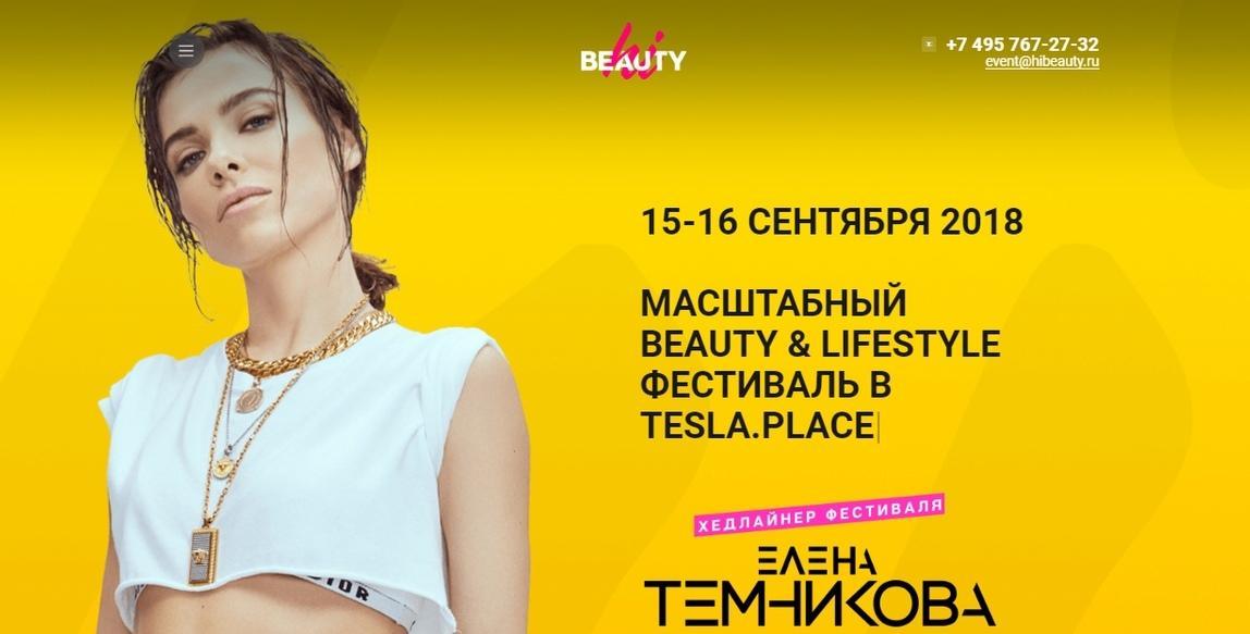 Фестиваль красоты - Hi beauty