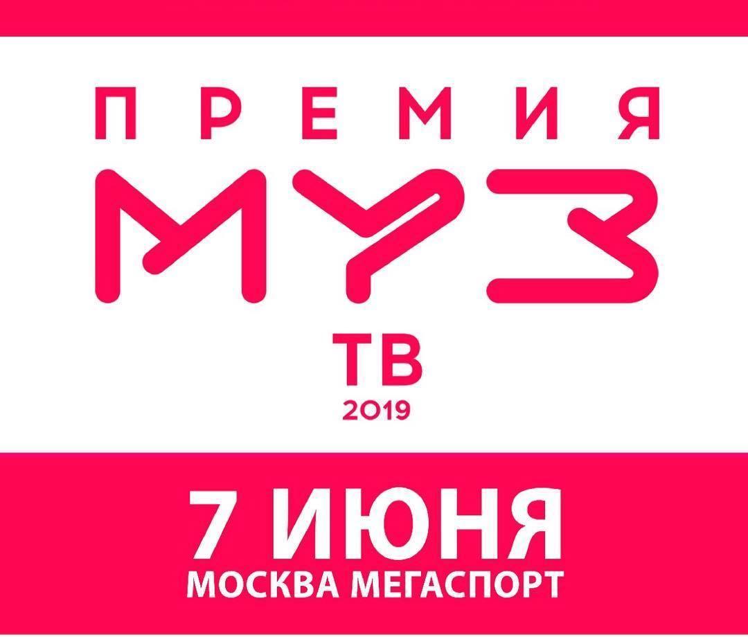 Александр Ревва и Михаил Галустян станут ведущими «Премия МУЗ-ТВ 2019. Музыка объединяет