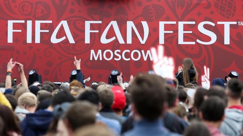 За четыре дня ЧМ-2018 Фестиваль болельщиков посетили более 1 млн человек