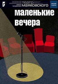 Театр Маяковского представляет проект «Маленькие вечера»
