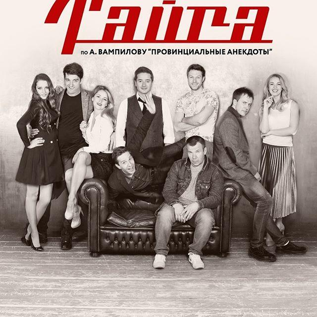 Премьера спектакля «Тайга»