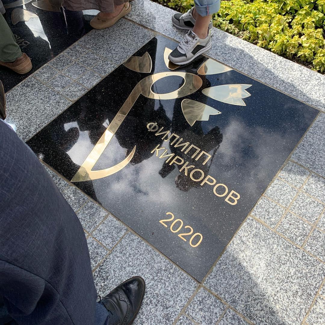 """На площадке перед главной сценой """"Славянского базара"""" заложили звезду Филиппу Киркорову"""