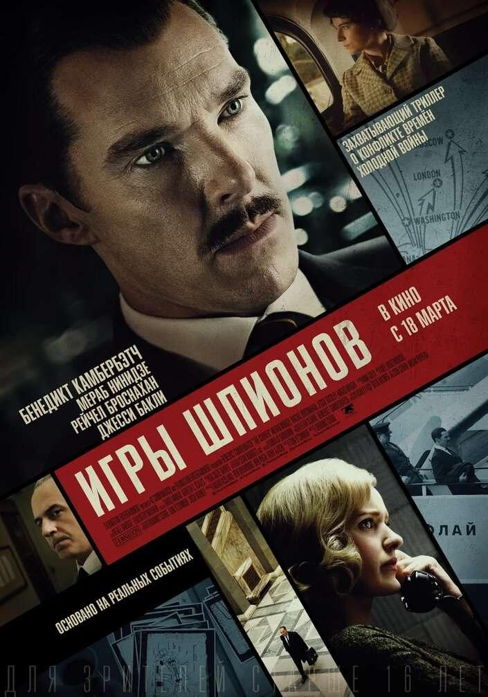«Белые ночи» выпускают в российский прокат «Игры шпионов»