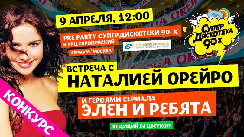 "Pre-party Супердискотеки 90-х в Москве с Наталией Орейро и героями сериала ""Элен и ребята"""