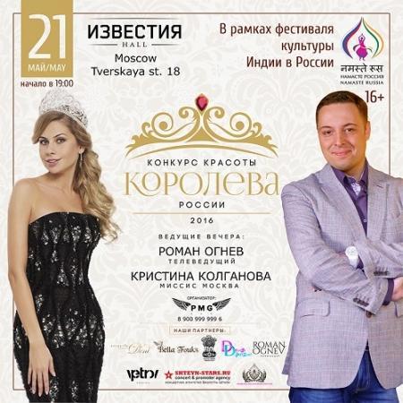 Всероссийский конкурс красоты «Королева России 2016»