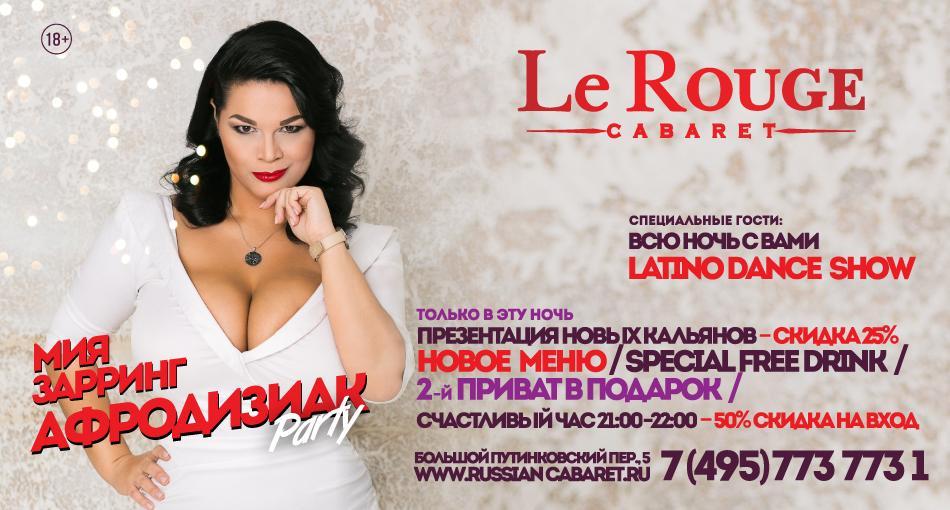 """Вечеринка """"Вдох-Выдох""""в КАБАРЕ LE ROUGE! 3, 10, 17,24,31 мая"""