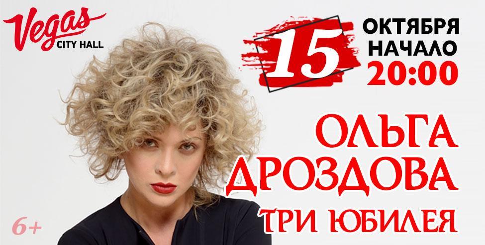 Ольга Дроздова с концертом «Три юбилея» на сцене Vegas City Hall