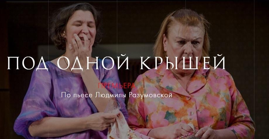 Театр «Ленком Марка Захарова» представляет премьеру спектакля «Под одной крышей»