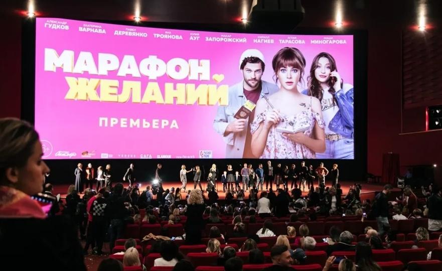 Светская премьера чудосбывательной комедии «Марафон желаний»