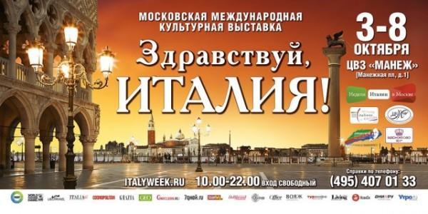 Первая московская международная культурная выставка «Здравствуй, Италия!»