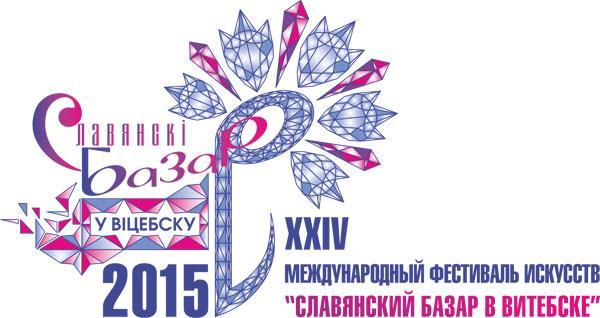"""В Витебске начался XXIV Международный фестиваль искусств """"Славянский базар"""""""