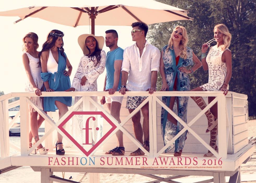 "Церемония ""Fashion Summer Awards 2016"""