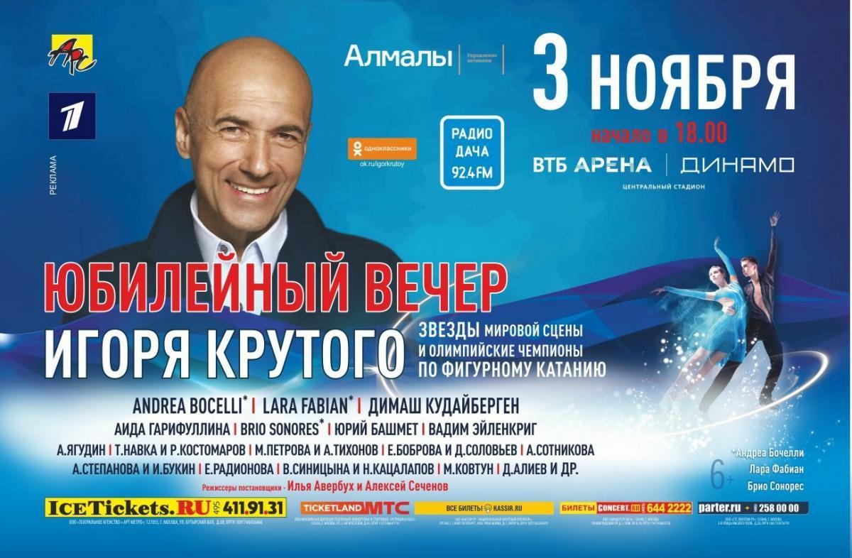 В Москве на площадке пройдет юбилейный вечер Игоря Крутого