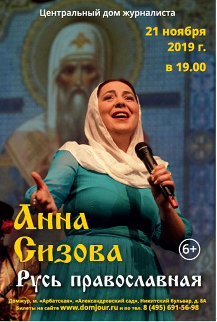 Анна Сизова представляет концерт «Русь православная»