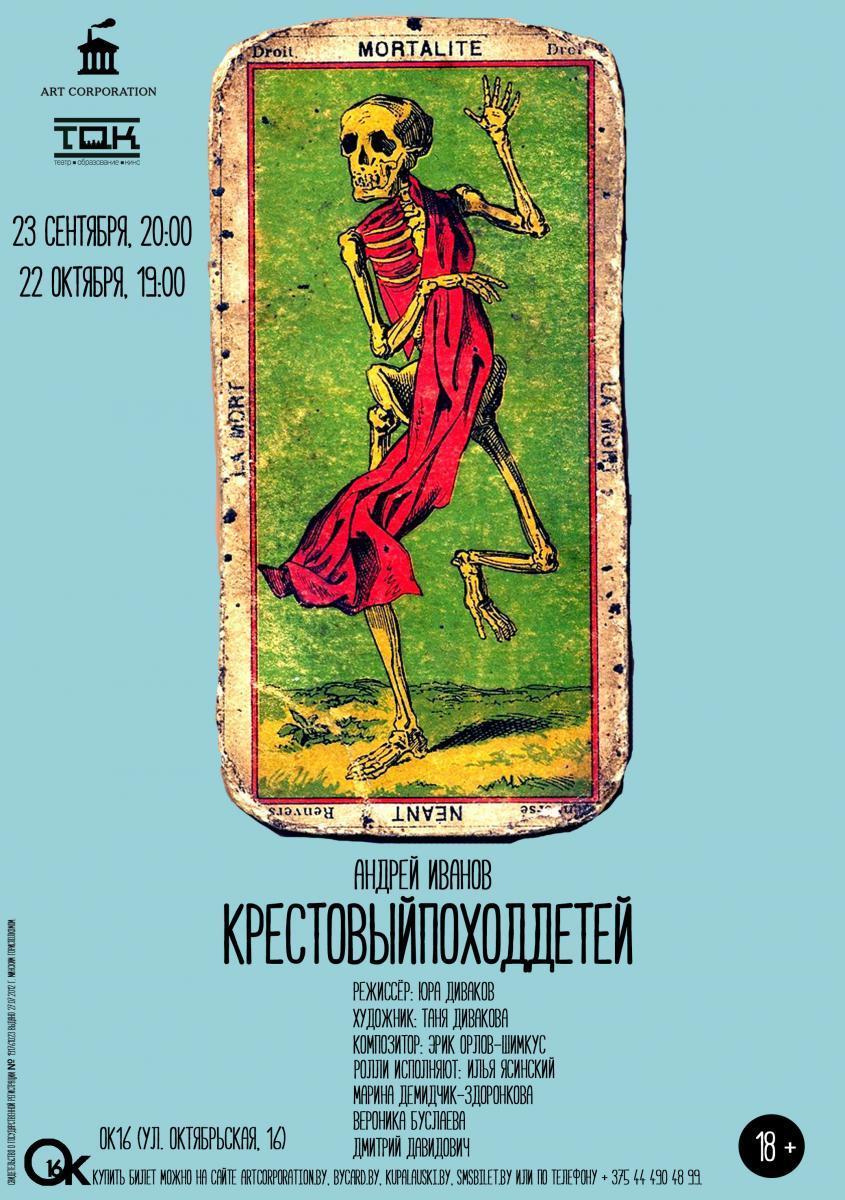 В Минске вновь покажут спектакль про крестовый поход детей