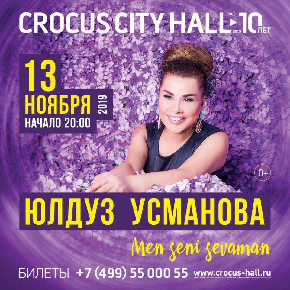 «Золотой голос» Центральной Азии Юлдуз Усманова отпразднует юбилей в Москве