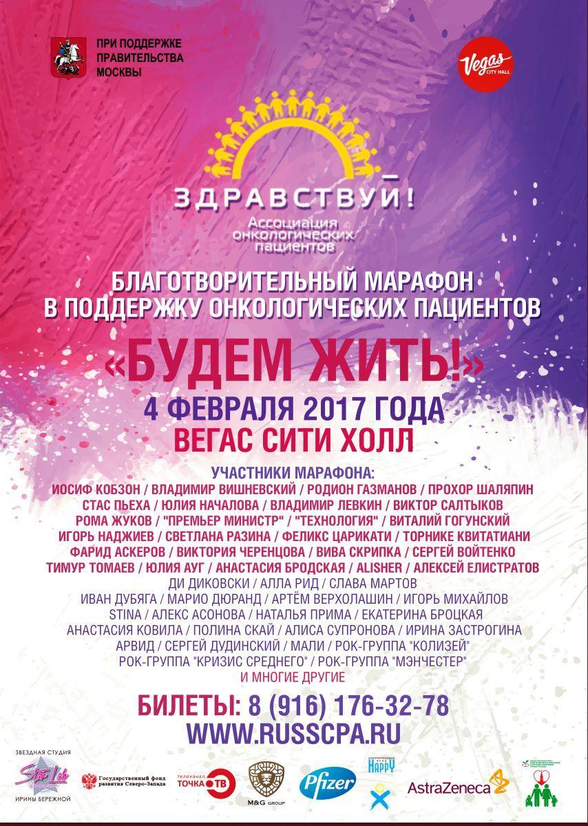 Первую всероссийскую премию «Будем жить!» вручат в Москве