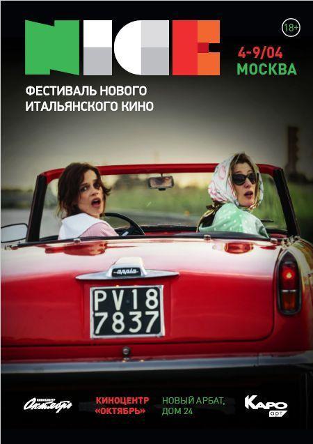 В Москве пройдет XX Кинофестиваль нового итальянского кино N.I.C.E.