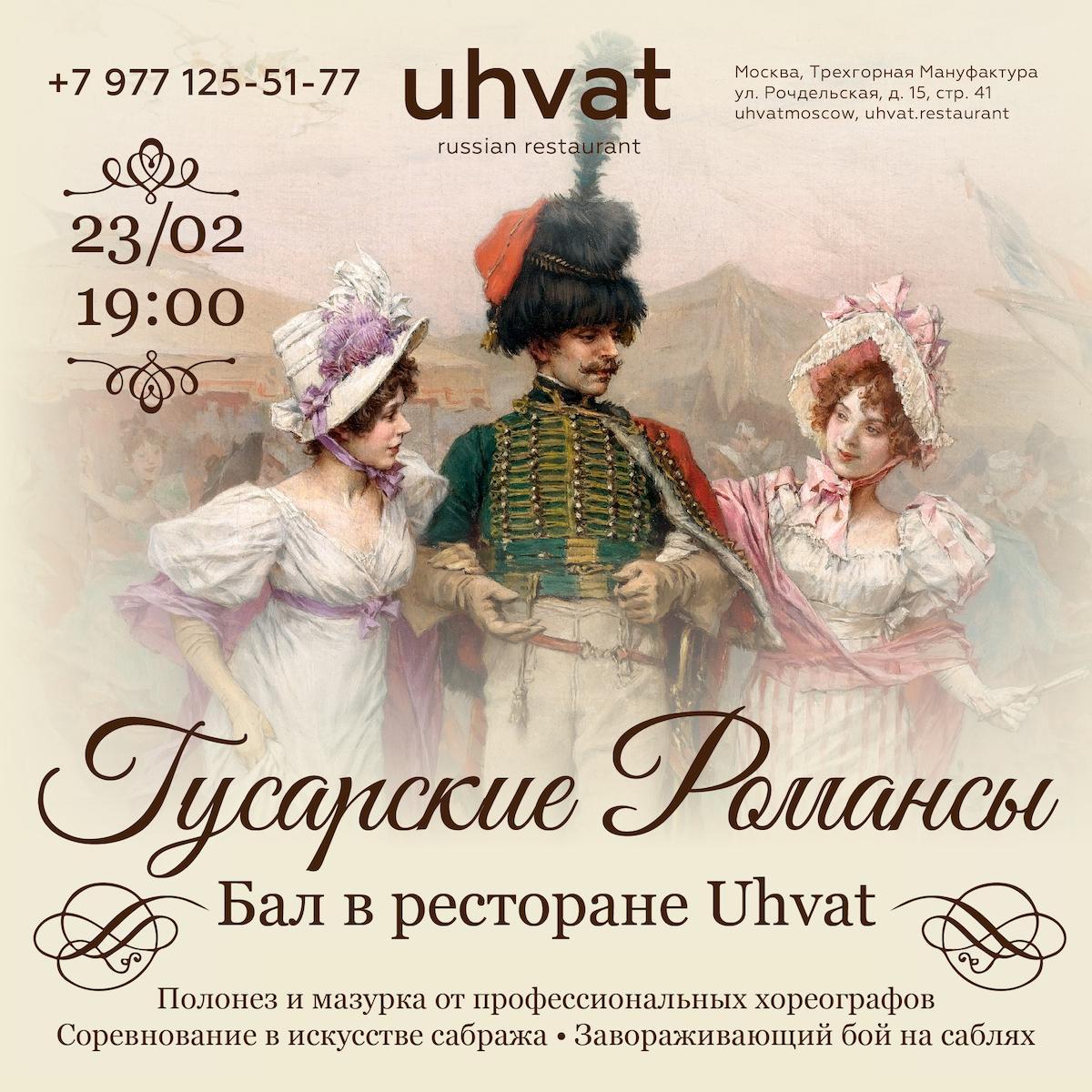 Бал в честь Дня защитника Отчества в ресторане Uhvat на Трёхгорке