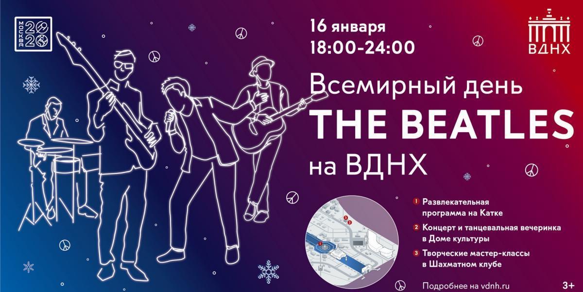 На ВДНХ отметят Всемирный день The Beatles