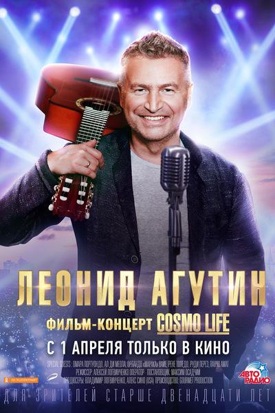 Леонид Агутин. Cosmo life