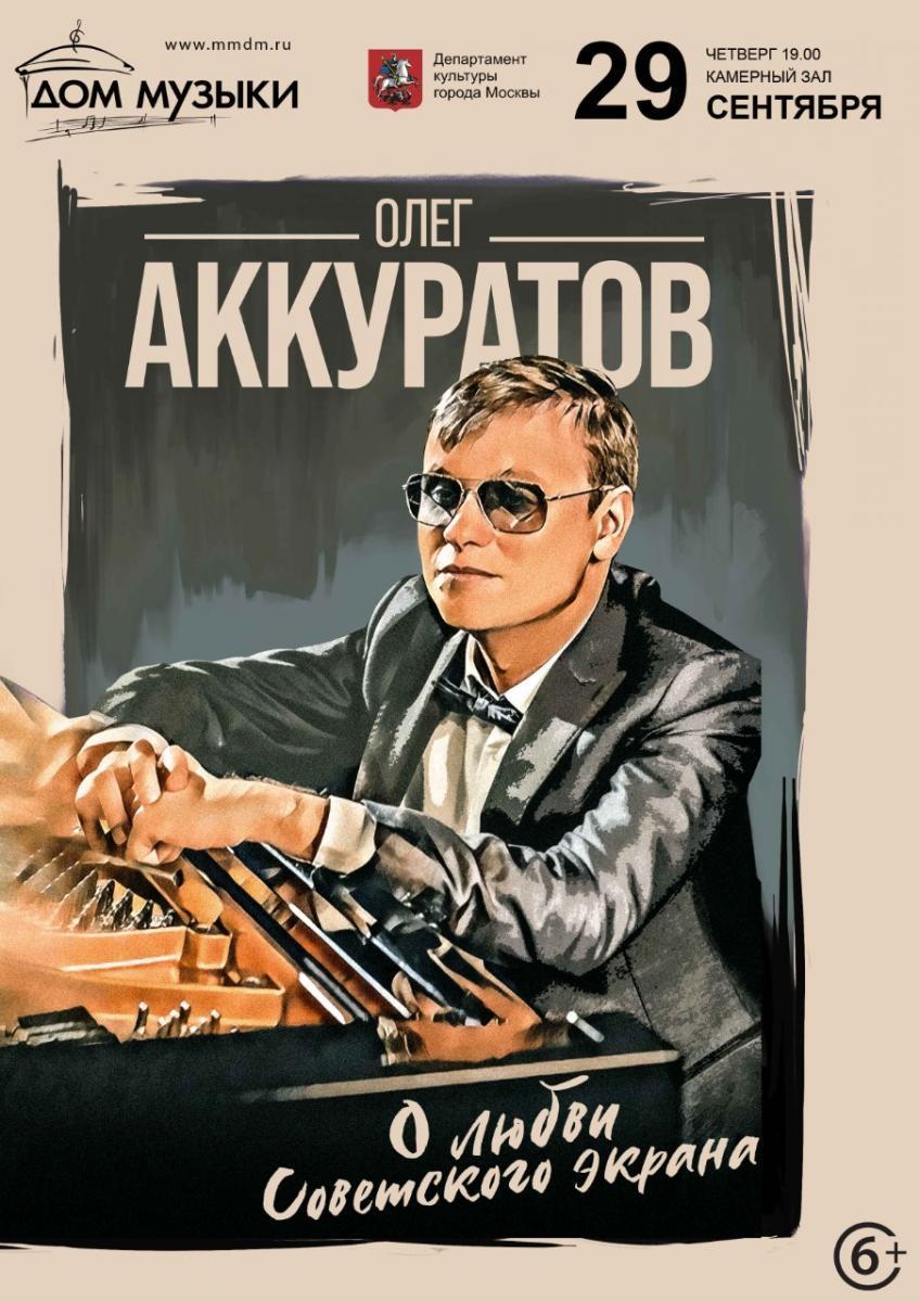 """Концерт Олега Аккуратова """"О любви Советского экрана""""."""