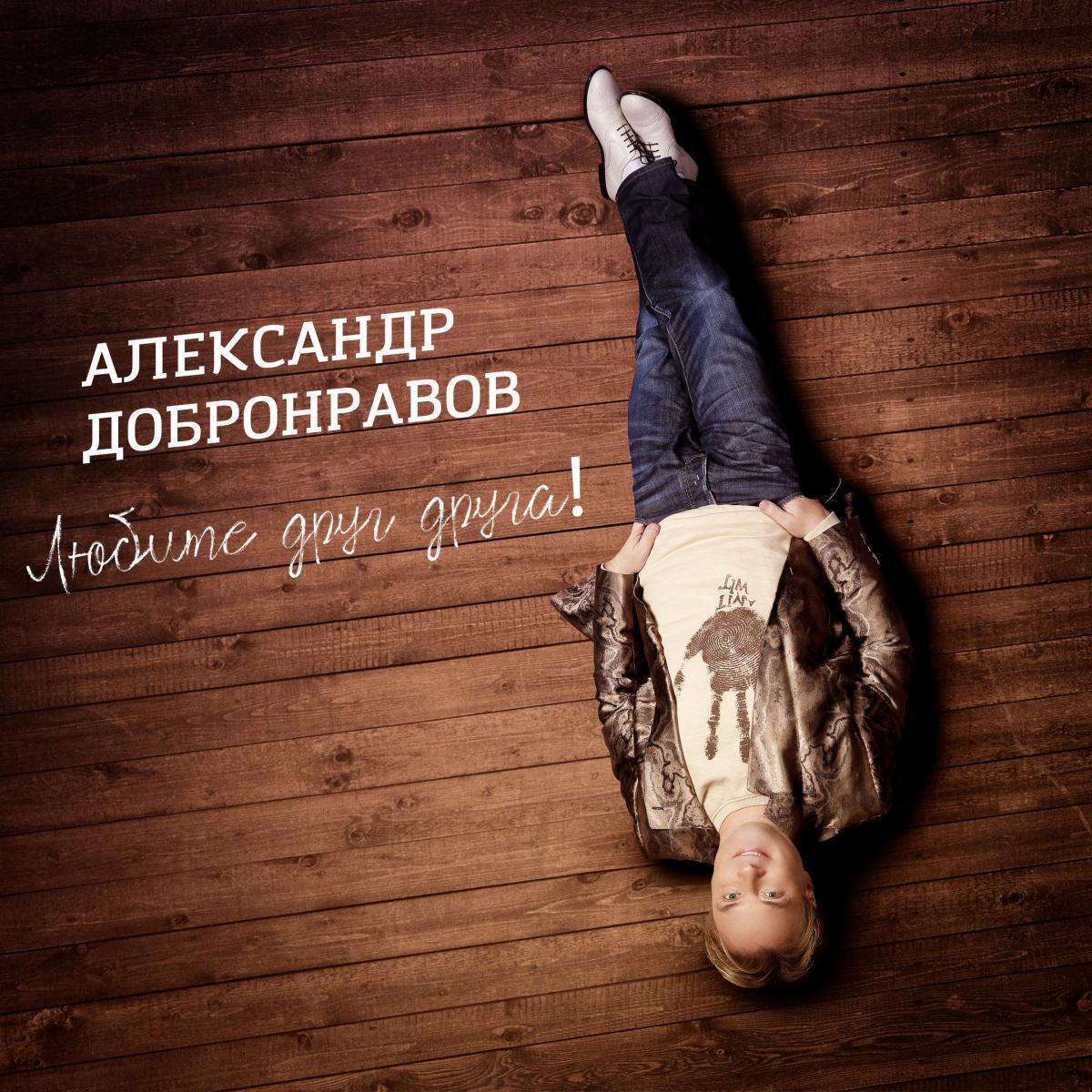 Александр Добронравов выпустил альбом «Любите друг друга!»