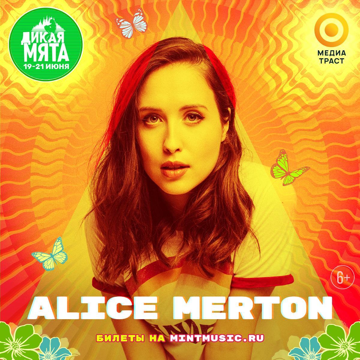 Alice Merton даст первый концерт в России на фестивале «Дикая Мята»