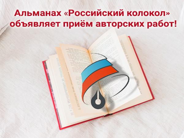 Альманах «Российский колокол» объявил прием авторских работ