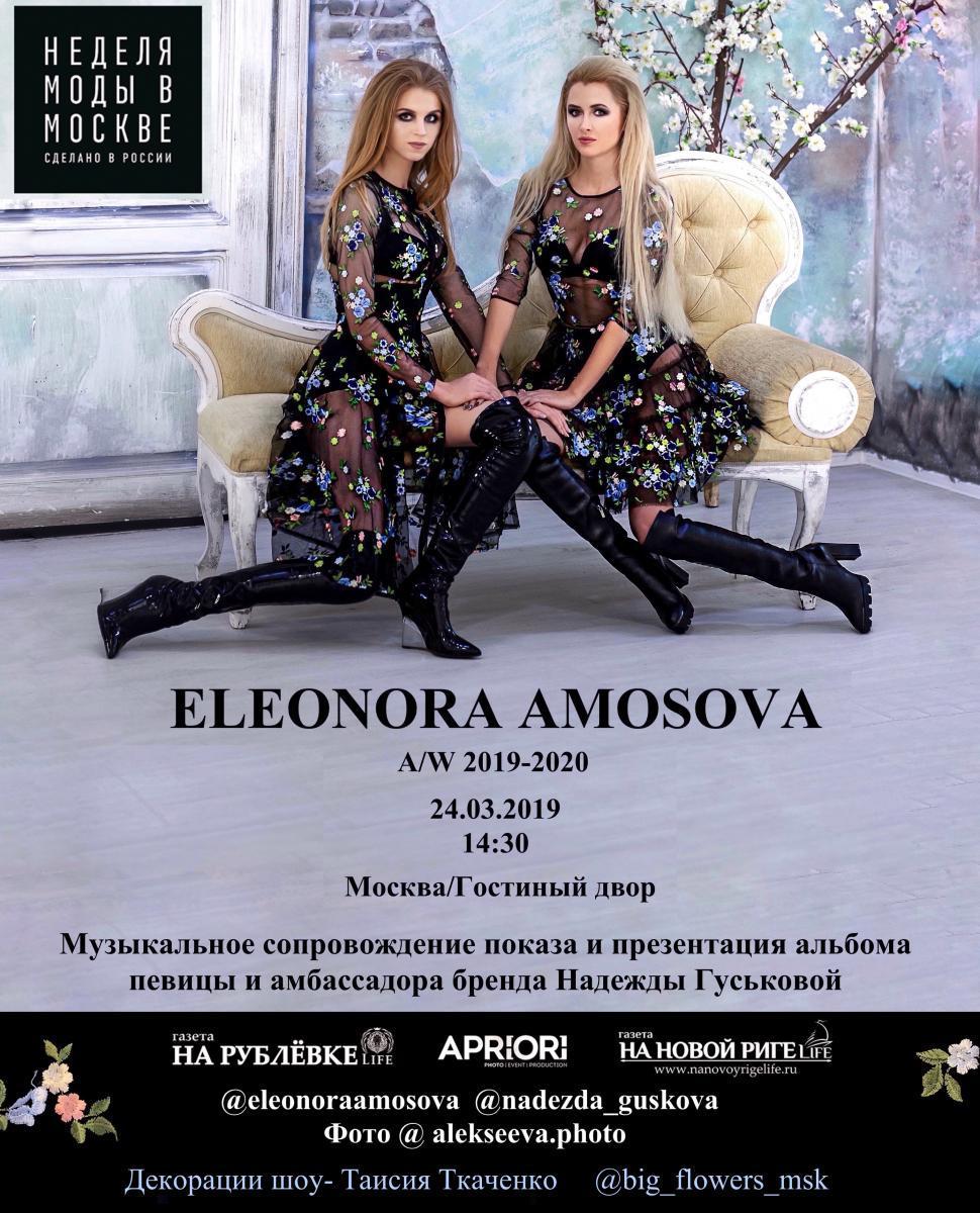 Эксклюзивная  коллекция кожаной одежды бренда ELEONORA AMOSOVA в рамках Недели моды в Москве