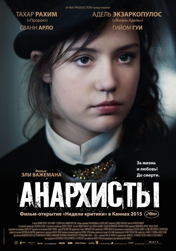 "Французскийфильм ""Анархисты"""