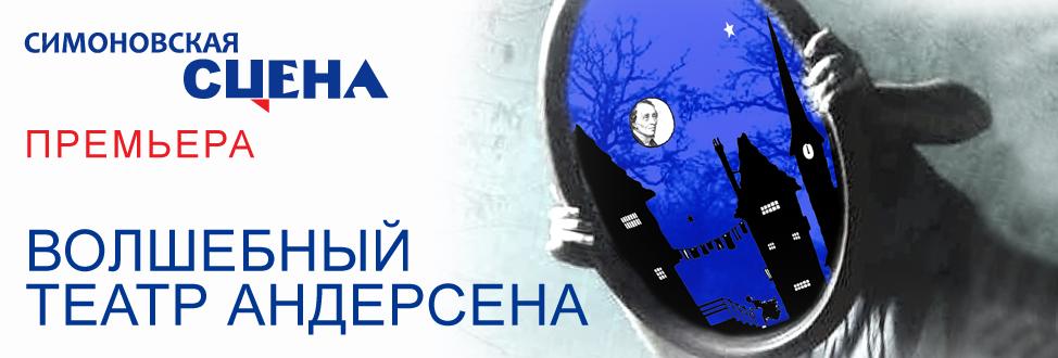 «Волшебный театр Андерсена» - премьера в Театре им. Вахтангова