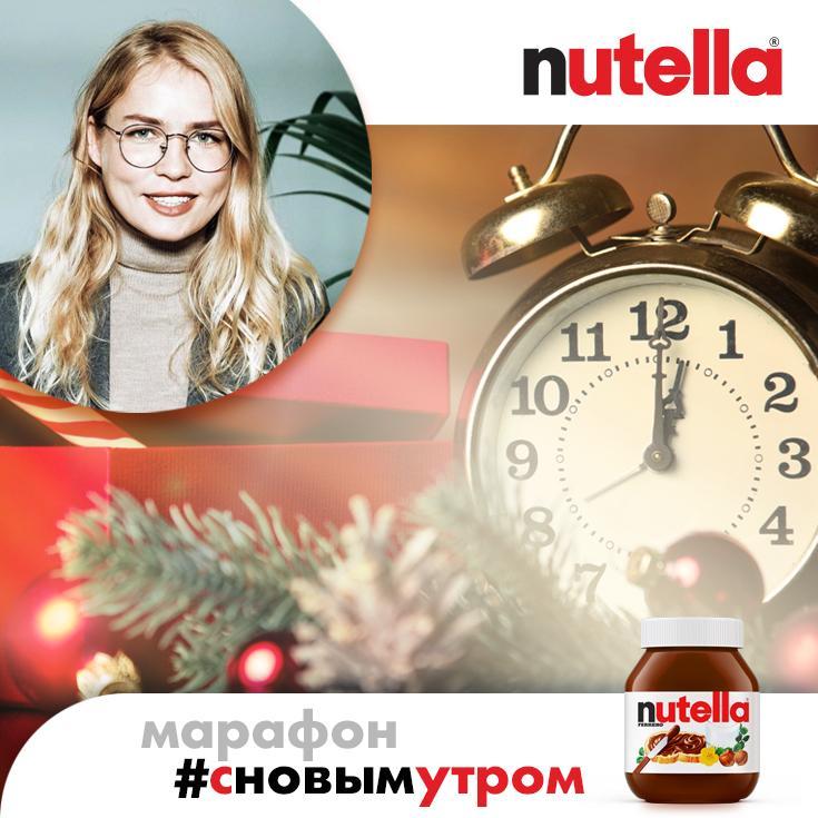 Бренд Nutella® запустил марафон позитивных утренних практик «С новым утром!»