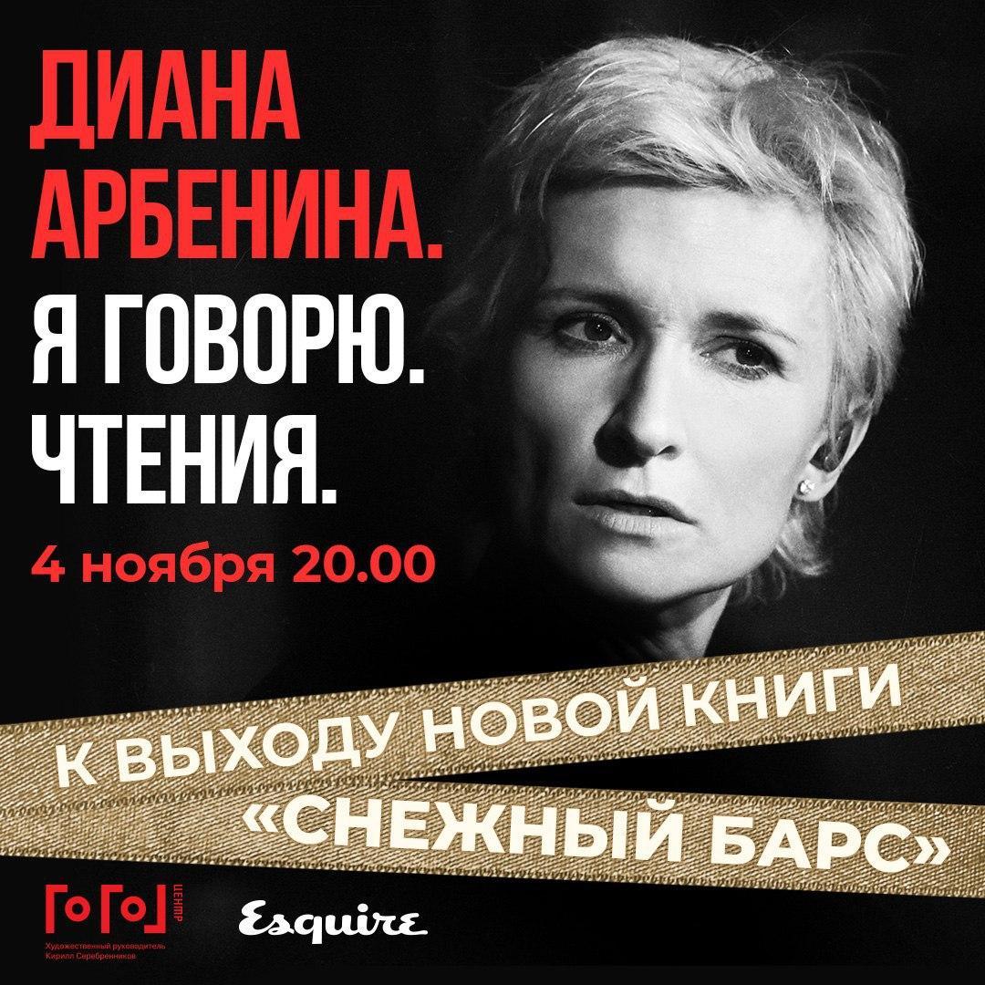 «Диана Арбенина. Я говорю. Чтения» в Гоголь-центре