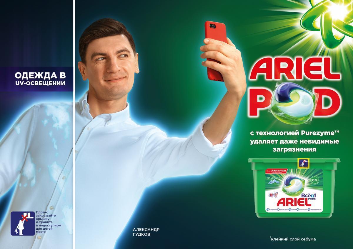 Научный подход к уходу за вещами: Ariel представляет Ariel PODs «Всё в 1» с технологией Purezyme