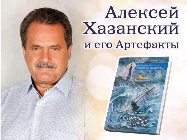 Вышла в свет книга «Артефакты судьбы»
