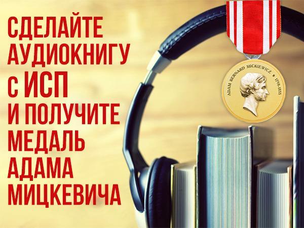 Писательская организация призвала создавать аудиокниги