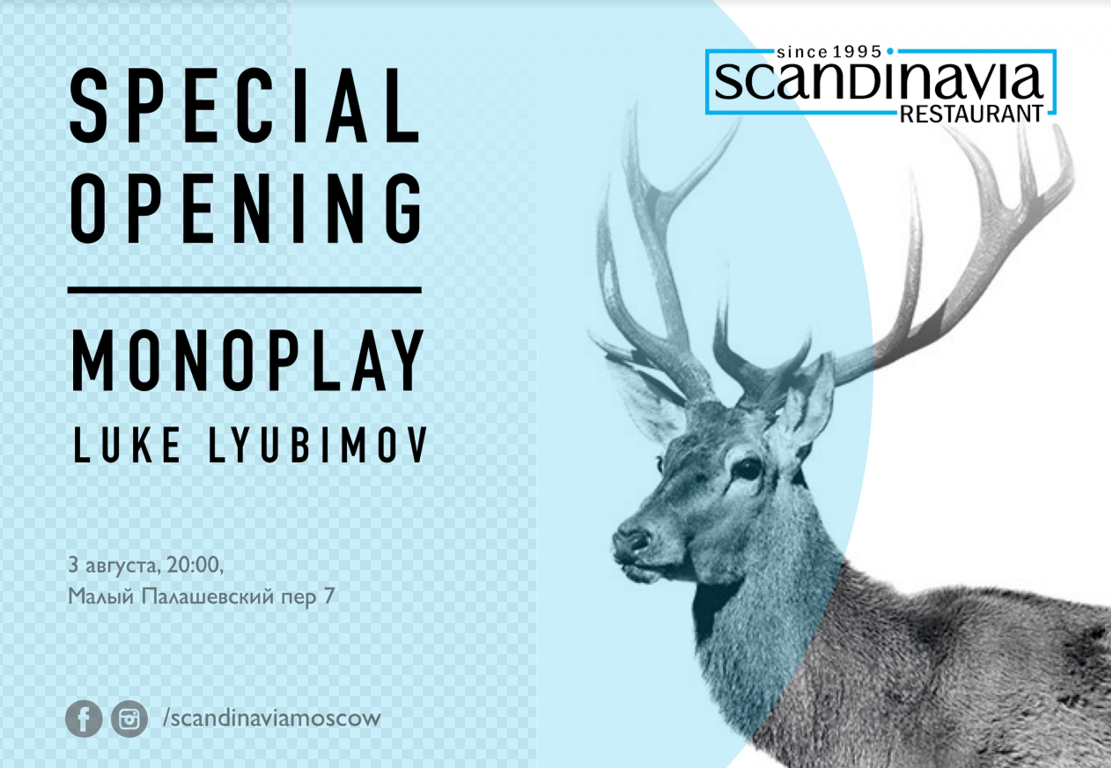 Monoplay выступит на Scandinavia special party